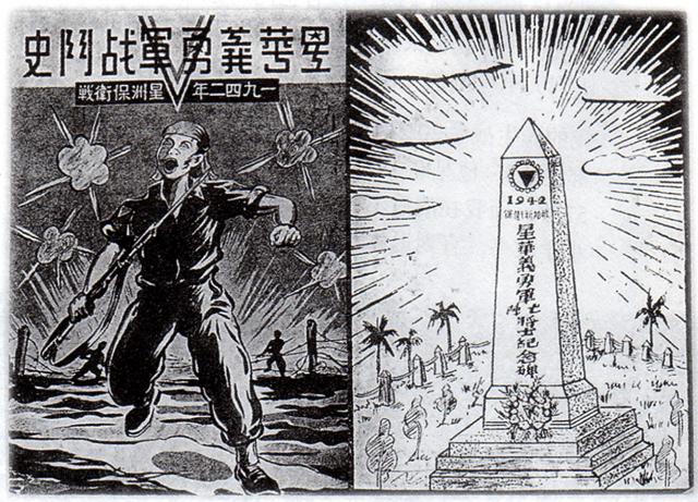 99 1945年出版的%22星华义勇军战斗史%22